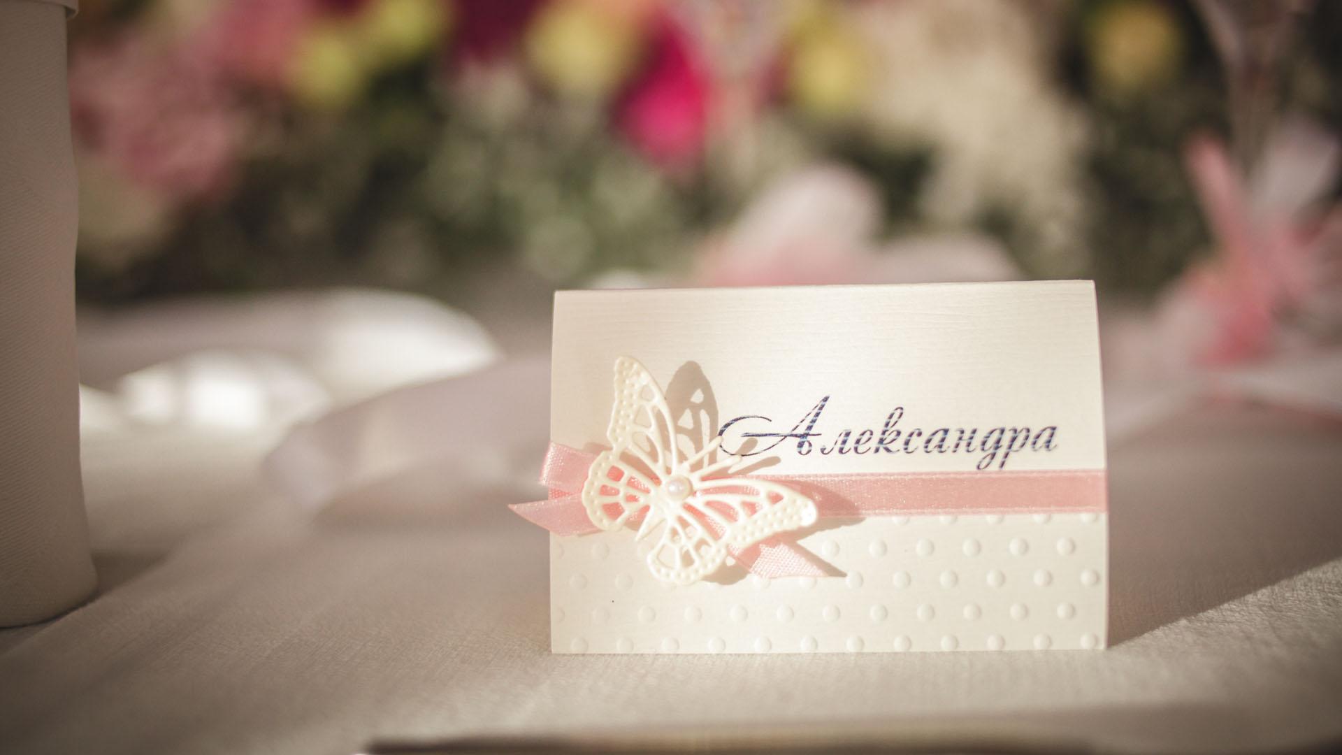 Ръчно изработени картички с имената на гостите