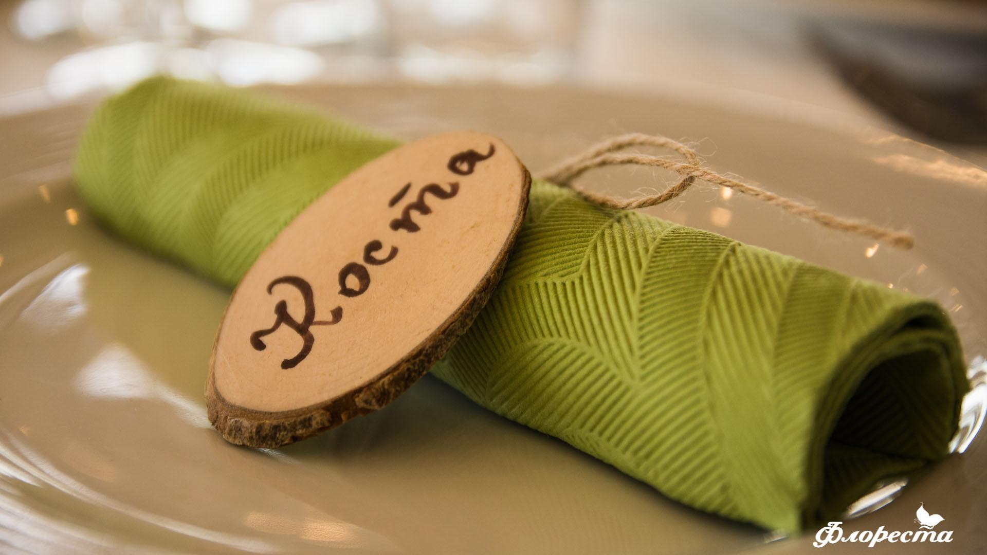 Ръчно изработени уникални рингчета за салфетките с имената на гостите