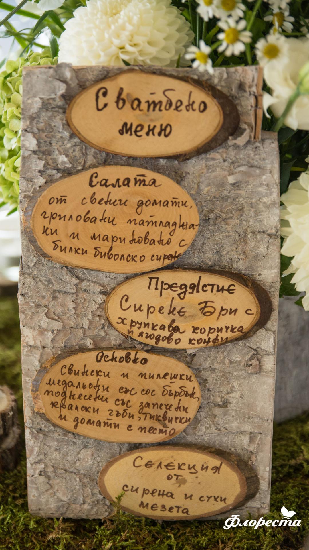 Празнична декорация на сватбено меню